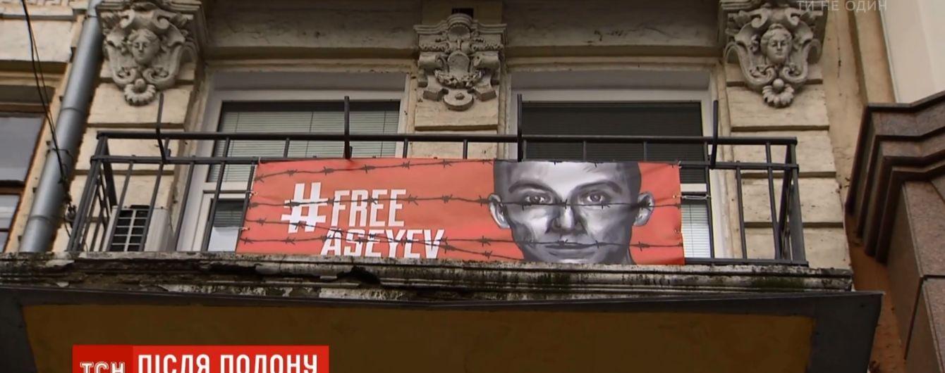 Сверх понимания нормального человека: освобожденный из плена Асеев охарактеризовал пытки у боевиков ОРДЛО