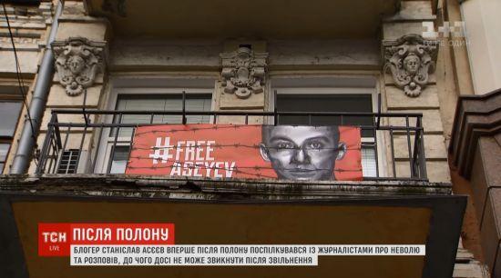 Понад розуміння нормальної людини: звільнений з полону Асєєв охарактеризував тортури в бойовиків ОРДЛО