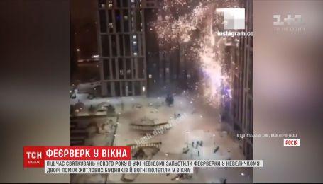 Прямо в окна многоэтажки запустили новогодние фейерверки в российской Уфе