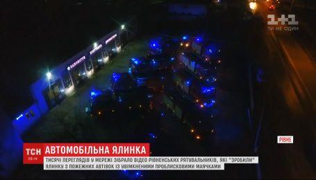Спасатели Ровенской области сняли видео, как их пожарные машины стали новогодней елкой