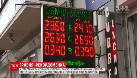 В 2020 году гривна будет укрепляться, а нынешнее ослабление краткосрочное - премьер Гончарук