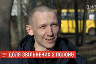 На свободе, но без дома: большинству освобожденных из плена украинцам некуда вернуться