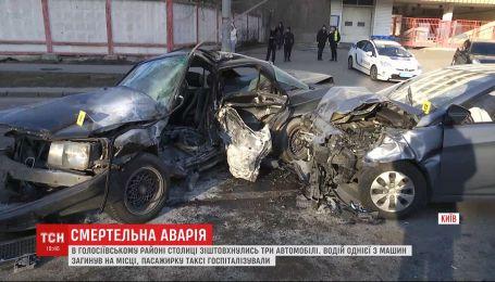 Три автівки втрапили в аварію у Києві: одна людина загинула