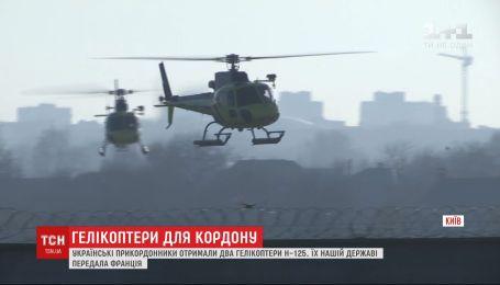 Українські прикордонники отримали від Франції два нових гелікоптери