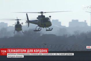 Украинские пограничники получили от Франции два новых вертолета