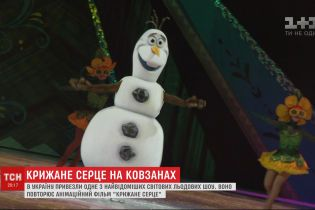 """Американці привезли до України льодове шоу за мотивами мультфільму """"Крижане серце"""""""