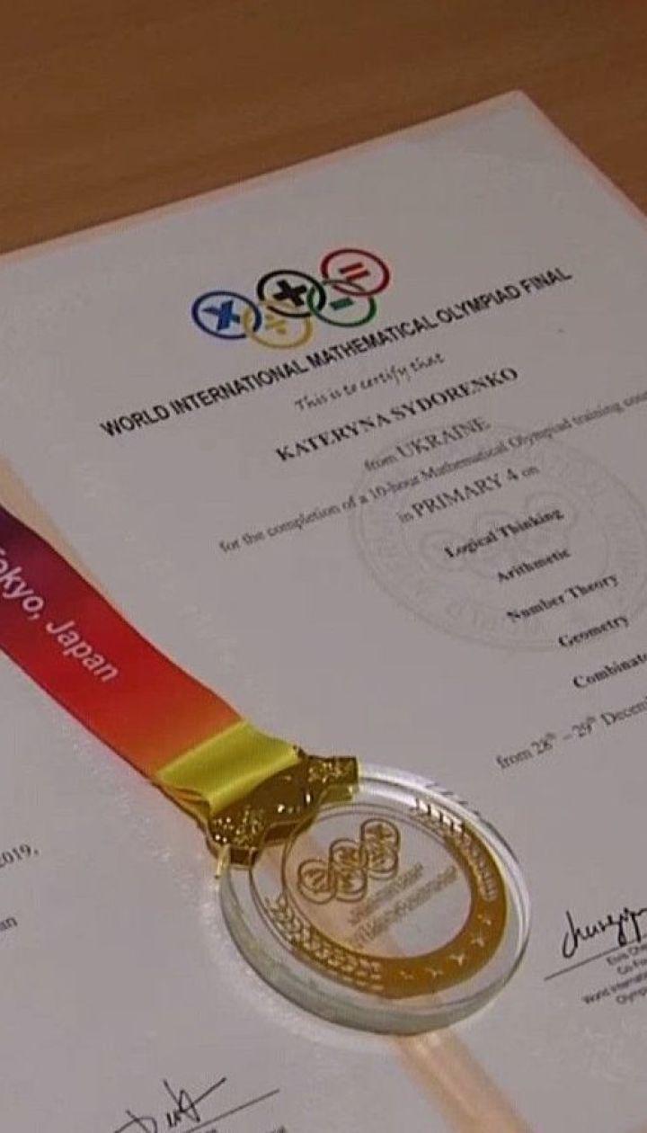 Украинские пятиклассники стали победителями международной олимпиады по математике