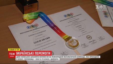 Українські п'ятикласники стали переможцями міжнародної олімпіади з математики