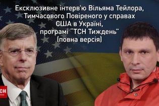 Досвід українських офіцерів і солдат стане нашою перевагою, якщо воюватимемо з РФ - ексголова дипмісії США Вільям Тейлор