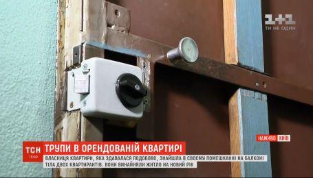 Тела двух молодых людей нашли в квартире на столичном Подоле
