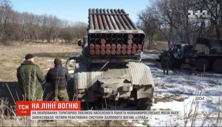 """Місія ОБСЄ зафіксувала чотири установки """"Град"""" на окупованих територіях"""