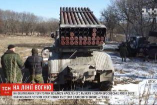 """Миссия ОБСЕ зафиксировала четыре установки """"Град"""" на оккупированных территориях"""