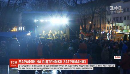 Во Львове продолжается 5-часовой марафон в поддержку подозреваемых в убийстве Шеремета