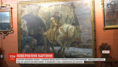 До України повернулася картина, яку викрали нацисти під час Другої світової війни