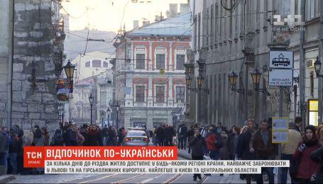Сколько стоит аренда жилья в туристических городах Украины на период новогодних и рождественских праздников