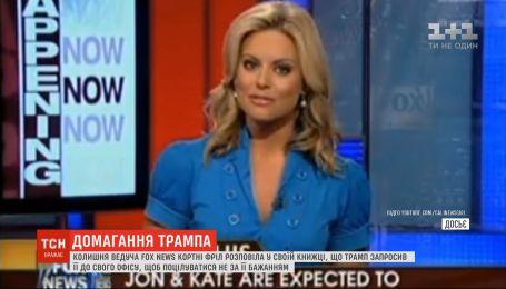 Экс-ведущая телеканала Fox News утверждает, что Трамп предлагал ей прийти в его офиc, чтобы поцеловаться