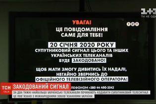 З 20 січня найбільші українські телеканали починають кодувати супутниковий сигнал