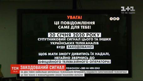 С 20 января крупнейшие украинские телеканалы начинают кодировать спутниковый сигнал