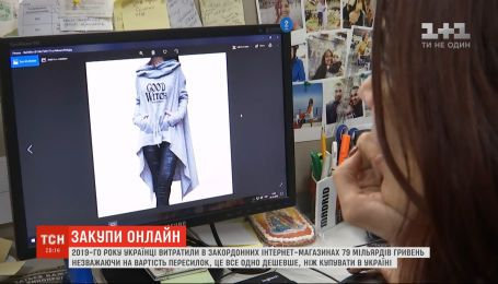В 2019 году украинцы потратили в зарубежных интернет-магазинах 79 миллиардов гривен