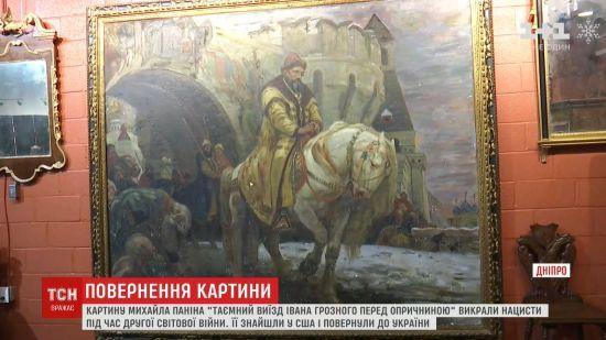 Понівечена і крихка: картину художника Паніна, вивезену нацистами, повернули до України у жахливому стані