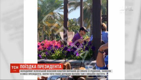 Володимир Зеленський власним коштом вирушив до Оману із родиною – Офіс президента