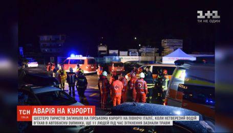 На горно-лыжном курорте в Италии автомобиль въехал в группу туристов: есть погибшие