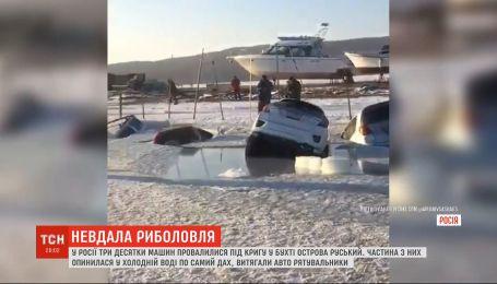 У російському Владивостоці три десятки машин рибалок провалилися під кригу