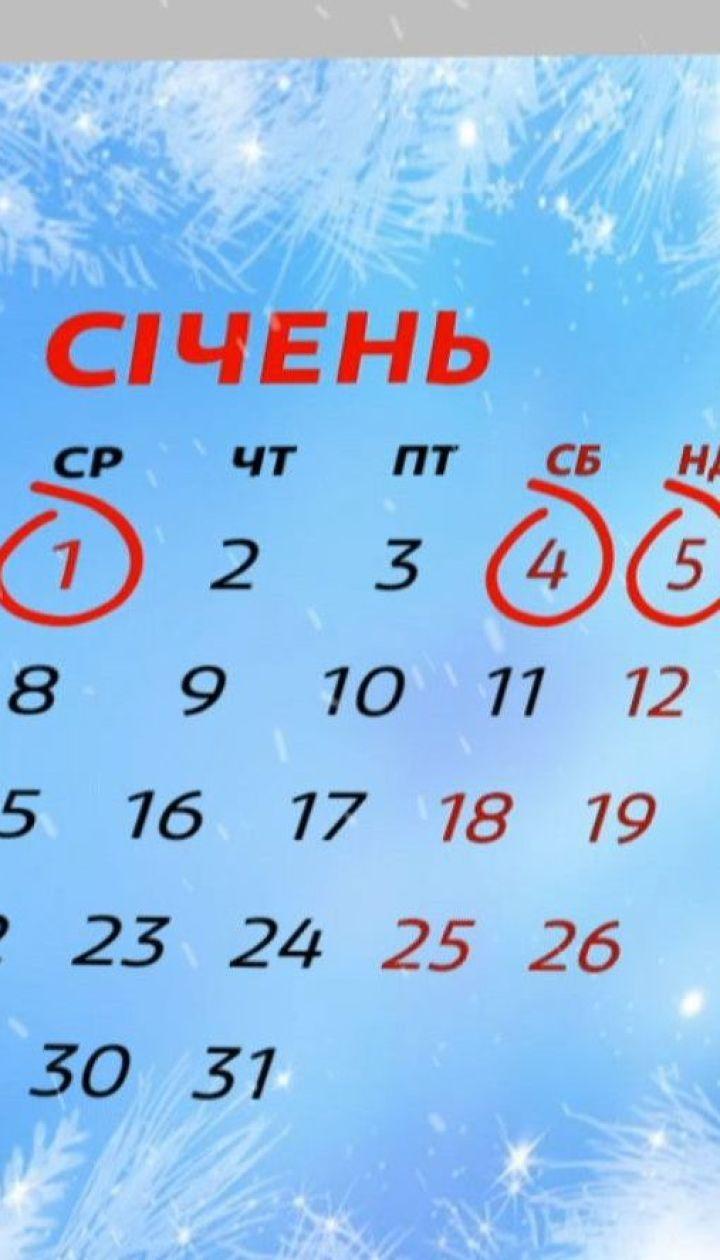 Впродовж 2020 року українці матимуть 115 вихідних та святкових днів