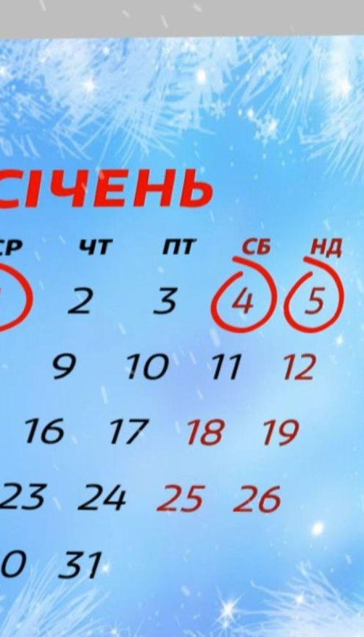 В течение 2020 года украинцы будут иметь 115 выходных и праздничных дней