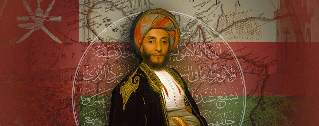 Оман: володар ключів до Перської затоки