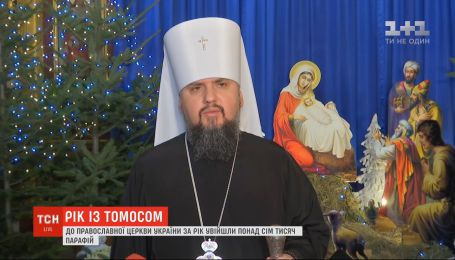 Як минув рік для Православної церкви України після отримання Томосу