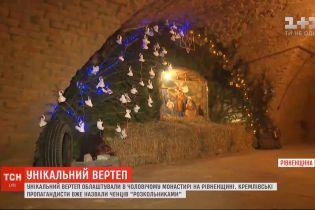 Унікальний вертеп облаштували в чоловічому монастирі на Рівненщині
