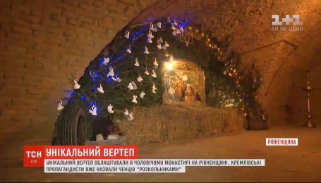 Уникальный вертеп обустроили в мужском монастыре в Ровенской области