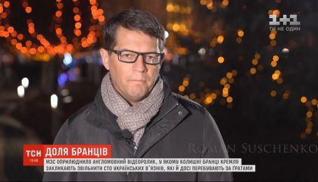 Сто украинских политзаключенных проведут Рождество в российских тюрьмах - МИД