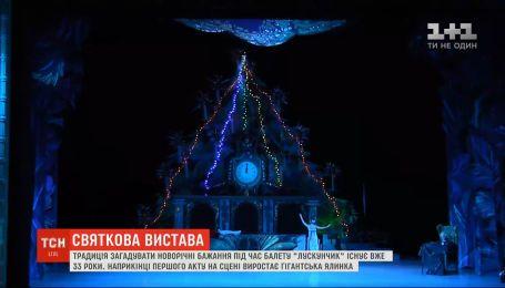 """Традиція загадувати новорічні бажання під час балету """"Лускунчик"""" у Києві існує вже 33 роки"""