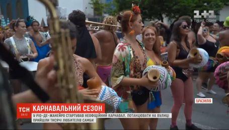 В Рио-де-Жанейро стартовал неофициальный карнавал