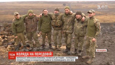 На передовій українські військовослужбовці готуються до Різдва