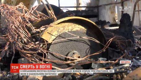 На Одещині живцем згоріли будівельники гуртожитка