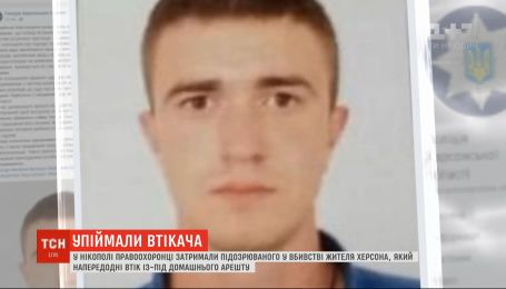 В Никополе задержали херсонца, который в Сочельник сбежал из-под домашнего ареста