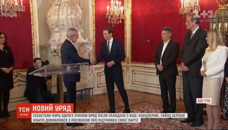 Курц во второй раз возглавил австрийское правительство