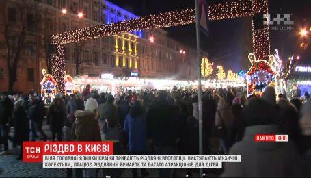 Біля головної ялинки країни тривають різдвяні веселощі