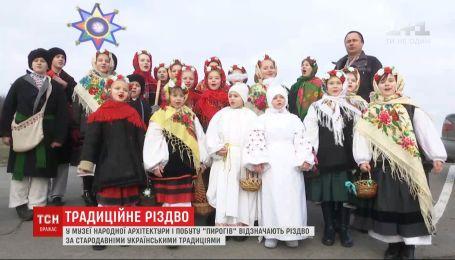 """У """"Пирогові"""" третій рік поспіль відзначають Різдво за стародавніми українськими традиціями"""