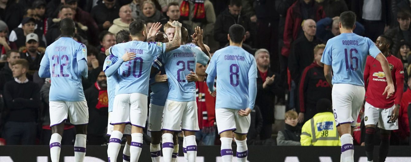 "Манчестер - синий. ""Сити"" победил ""Юнайтед"" в полуфинале Кубка Лиги"