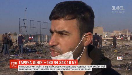 Авиакатастрофа под Тегераном: что видели свидетели