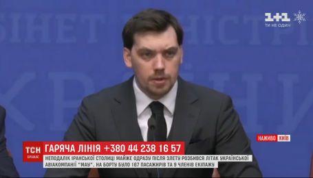 Начался брифинг премьер-министра Украины Алексея Гончарука по делу крушения Boeing 737