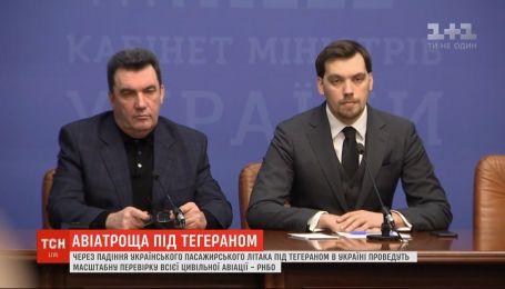 В Україні проведуть масштабну перевірку усієї цивільної авіації - РНБО