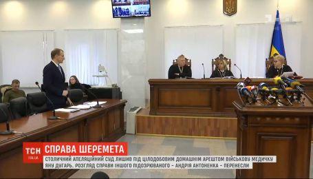 Суд лишив під цілодобовим домашнім арештом військового медика Яну Дугар