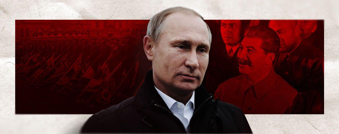Путинская фальсификация истории