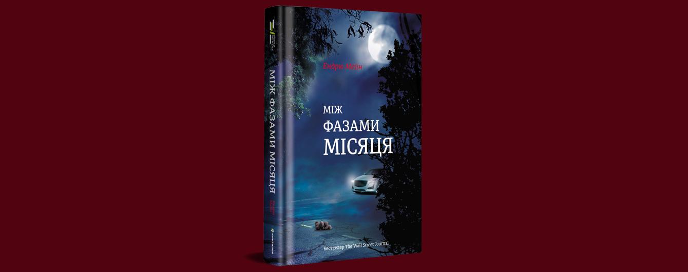 """У видавництві #книголав вийде книжка Ендрю Мейна """"Між фазами Місяця"""". Уривок"""