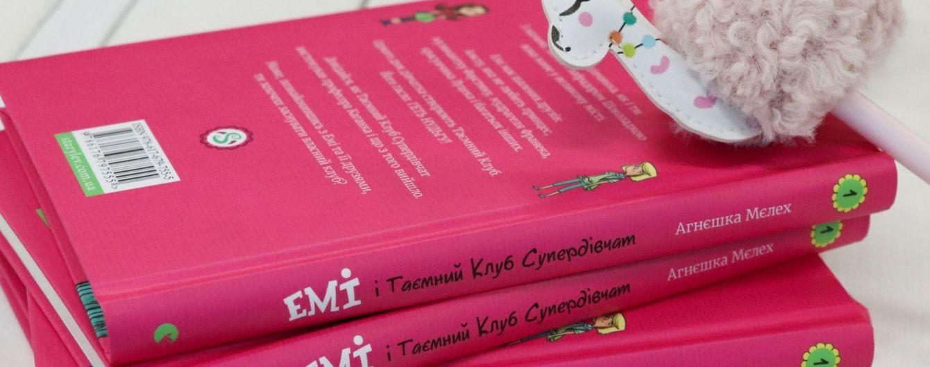 """Українською вийшла книжка для дітей """"Емі і Таємний Клуб Супердівчат"""" Агнєшки Мєлех"""